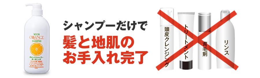エスコス/オレンジシャンプー オーガニック
